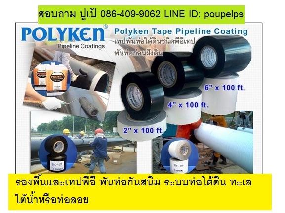 ปูเป้0864099062สินค้าDENSOและPOLYKEN เทปพันท่อใต้ดิน พันท่อใต้น้ำ และ Primer รองพื้น ใช้ป้องกันการกั