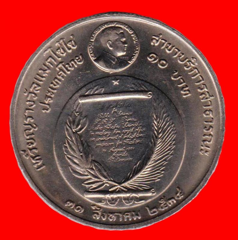 เหรียญที่ระลึกรางวัลแมกไซไซ  สาขาบริการสาธารณะ ปี 2534