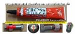ปูเป้ 0864099062 สินค้า Dykem Cross check กาวทำเครื่องหมาย สัญลักษณ์ เพื่อให้ทรา