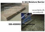 ปูเป้ 0864099062 สินค้าK303C Moisture Barrier น้ำยาบล๊อกความชื้น ป้องกันการรั่วซ