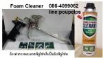 ปูเป้0864099062สินค้าFOAM CLEANER น้ำยาล้างพียูโฟม ที่ติดอยู่ในปืนยิงพียูโฟม ล้า