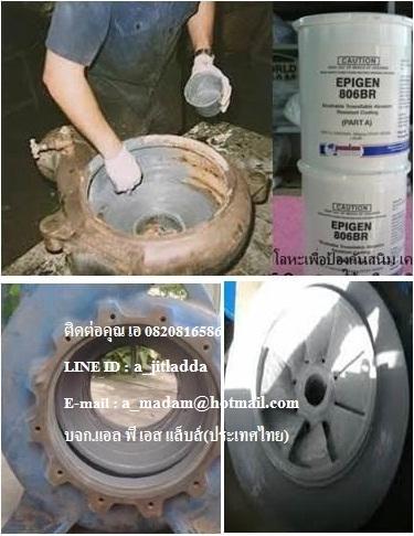 จำหน่าย Epigen 806BR ขายสารอีพ็อกซี่สำหรับเคลือบโลหะเพื่อปัองกันการกัดกร่อน ป้องกันสนิม ป้องกันเคมี