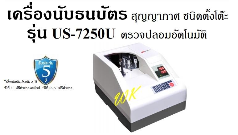 เครื่องนับธนบัตร ตรวจปลอมอัตโนมัติ Uni-smart รุ่น US-7250U