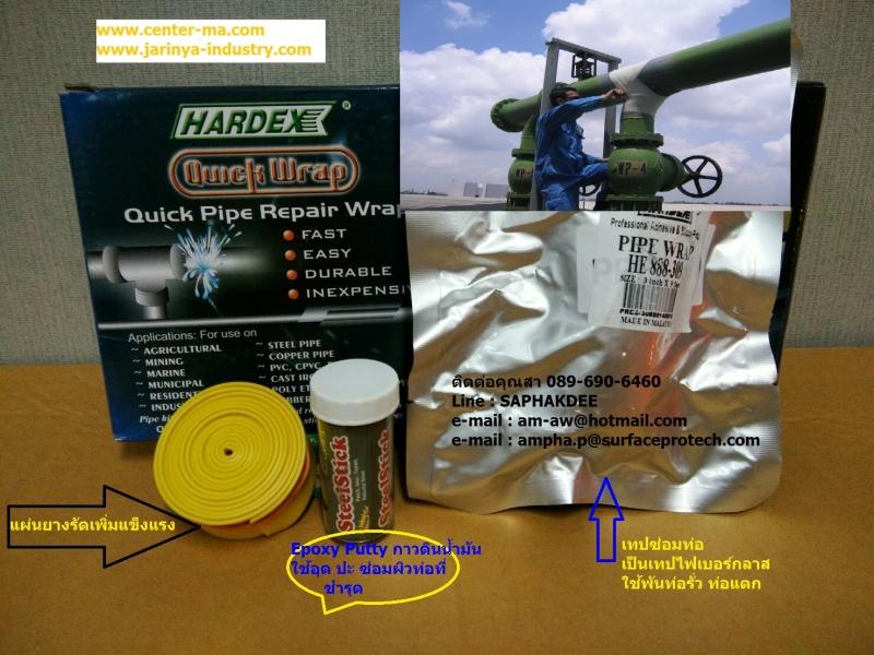 ชุดซ่อมท่อฉุกเฉิน ใช้ซ่อมท่อรั่ว ซ่อมท่อแตก ซ่อมท่อร้าวโดยไม่ต้องตัดท่อทิ้ง ยึดติดได้กับท่อทุกชนิด