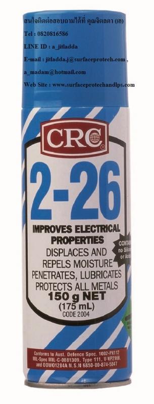 CRC 2-26 น้ำยาไล่ความชื้น และป้องกันการกัดกร่อนอุปกรณ์ไฟฟ้า