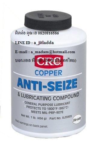 CRC Copper Anti Seize สารทองแดงป้องกันการจับติด