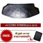 ถาดท้ายรถยนต์เข้ารูปสำหรับรถ Accord Hybrid 2014 All new