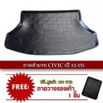 ถาดท้ายรถ NEW CIVIC(FB)2012