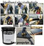 ปูเป้ 0864099062  สินค้า COALTRA 80สีรองพื้น กันสนิม น้ำมัน เคมี ทนต่อการกัดกร่อ