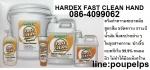 ปูเป้0864099062 สินค้า Hardex HAND Clean Lemon Fragrance ครีมทำความสะอาดมือ ย่อย