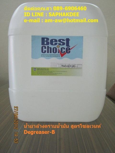 ฺBest Choice Degreaser B โซลเวนท์ล้างคราบน้้ำมันคราบจารบี แห้งไว ให้การชะล้างสูง ผสมน้ำได้ 10 เท่า