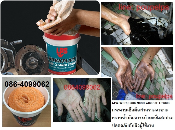 ปูเป้ 0864099062 สินค้าLPS Workplace Hand Cleaner Towels ผ้าเช็ดมือทำความสะอาดคราบน้ำมัน จาระบี และส