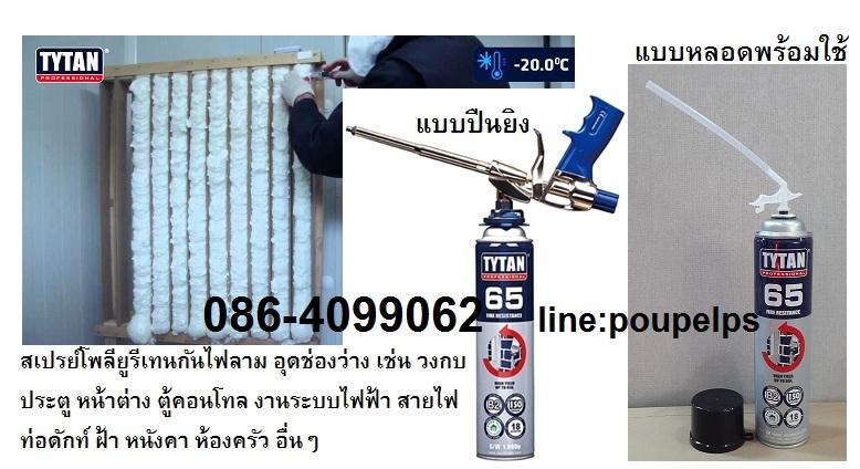 ปูเป้0864099062สินค้าTYTAN 65 โฟลียูรีเทนโฟม ชนิดไม่ติดไฟ กันไฟและบล็อกไฟ ผ่าน DIN4102 FIREอุดรอยรั่