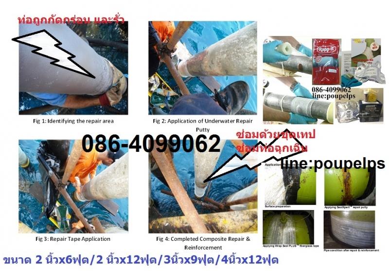 ปูเป้0864099062สินค้าWrap Sealเทปพันท่อฉุกเฉินพิเศษสามารถพันข้อต่อ 3 ทางได้ ใช้ได้กับท่อทุกชนิด และท