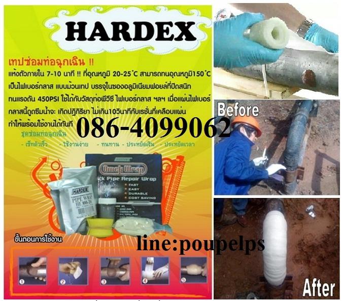 ปูเป้0864099062สินค้า Hardex เทปพันท่อฉุกเฉิน สำหรับซ่อมท่อรั่วฉุกเฉิน  ใช้ได้กับท่อ ทุกชนิด เช่น PV
