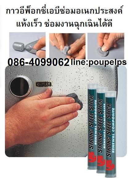 ปูเป้ 0864099062สินค้า LPS Strong Steel Stick อีพ็อกซี่พุ๊ตตี้ ใช้สำหรับงานซ่อมใช้อุดรอยรั่วหรือช่อง