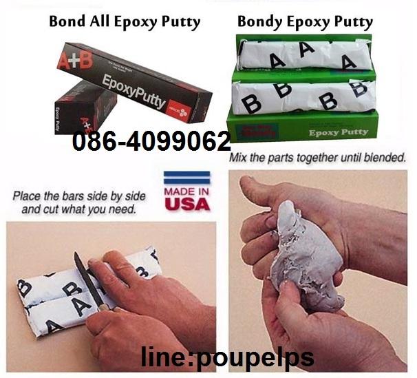 ปูเป้0864099062สินค้าBONDY EPOXY PUTTY บอนดี้-อีพ็อกซี่พุตตี้ เอบี ซ่อมฉุกเฉิน สามารถสกัด เจาะ กลึง