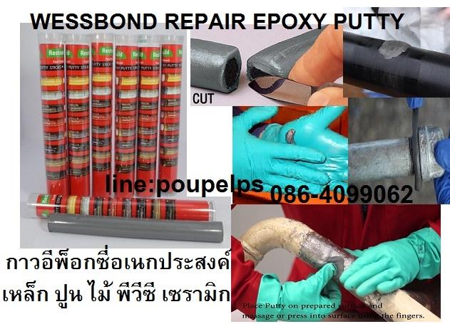 ปูเป้0864099062สินค้า Wessbond อีพ็อกซี่ พุ๊ตตี้  แบบดินน้ำมัน ซ่อมงานรั่วซึมฉุกเฉินได้ดี งานเหล็ก ง