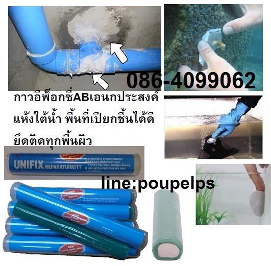 ปูเป้0864099062สินค้า อีพ็อกซี่ พุตตี้  UNIFIX  กาวA B สำหรับอุดซ่อมรอยรั่ว รอยแตกร้าวฉุกเฉินใช้งานซ