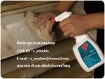 สเปรย์น้ำยาทำความสะอาดคราบน้ำมันจาระบี (สูตรน้ำ) LPS PRECISION CLEAN WATER-BASED