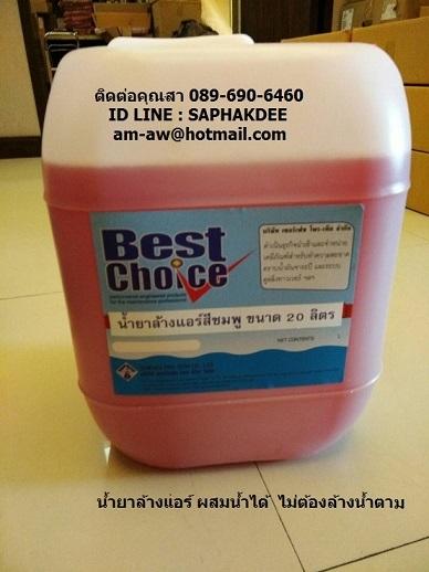 Best Choice Fin Coil Cleaner หัวเชื้อน้ำยาล้างฟินคอยล์แอร์คุณภาพสูง สามารถผสมน้ำได้ขึ้นอยู่กับความสก