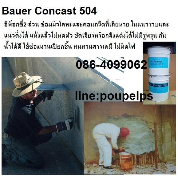 ปุเป้0864099062สินค้าBauer Concast 504  Epoxy Putty อีพ็อกซี่ซ่อมเอนกประสงค์ ครีมข้น ซ่อม เสริมเนื้อ