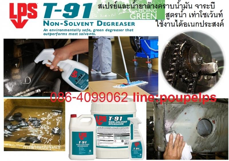 ปูเป้0864099062สินค้าPS T91 Non Solvent Degreaser สเปรย์และหัวเชื้อน้ำยาทำความสะอาดคราบน้ำมัน จาระบี
