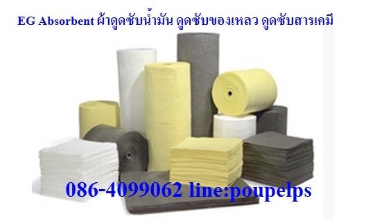 ปูเป้0864099062สินค้าEG Absorbent ผ้าดูดซับน้ำมัน ดูดซับของเหลว ดูดซับสารเคมี ใช้งานสะดวก สามารถนำกล