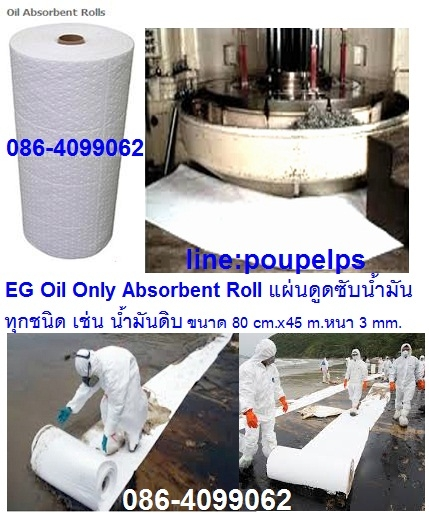 ปูเป้0864099062สินค้าEG Oil Only Absorbent Roll ผ้าดูดซับน้ำมันแบบม้วนและแบบแผ่นดูดซับน้ำมันอย่างมีป