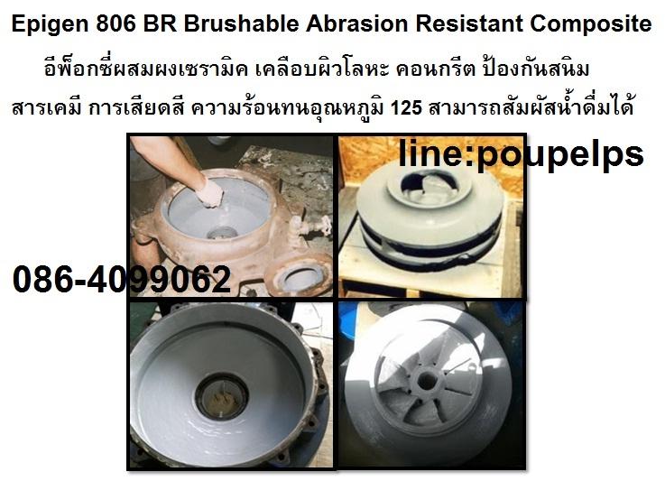 ปูเป้0864099062สินค้าEpigen806BR สารเคลือบผิวโลหะ เหล็ก ป้องกันสนิม สารเคมี ความร้อน การกัดกร่อน การ