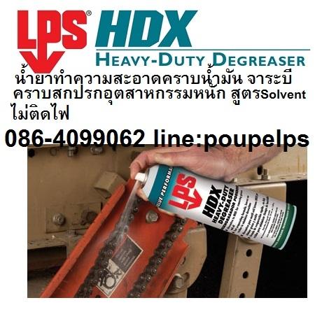ปูเป้0864099062สินค้าLPS HDX Heavy-Duty Degreaserสเปรย์และหัวเชื้อน้ำยาทำความสะอาดคราบน้ำมันจาระบีสำ