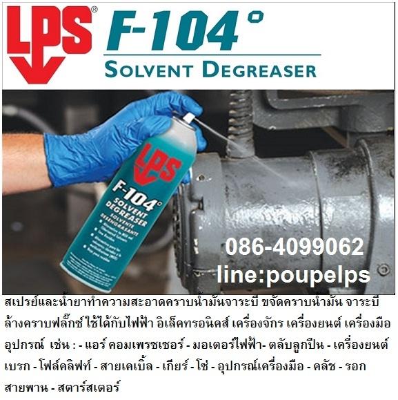 ปูเป้0864099062 สินค้าLPS F104 Solvent Degreaserสเปรย์และน้ำยาทำความสะอาดคราบน้ำมันจาระบี ขจัดคราบน้