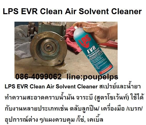 ปูเป้0864099062สินค้าLPS EVR Clean Air Solvent สเปรย์โซเว้นท์และน้ำยาทำความสะอาดคราบน้ำมัน จาระบี มี