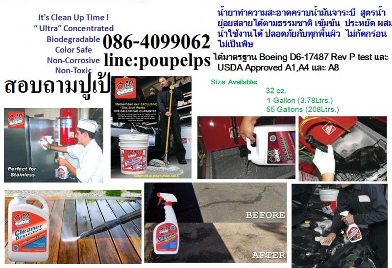 ปูเป้0864099062สินค้าOil-Eater Cleaner Degreaser น้ำยาทำความสะอาดคราบน้ำมันจาระบี อเนกประสงค์สูตรน้ำ