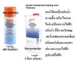 ปูเป้ 0864099062 สินค้าAmbersil acrylic conformal สเปรย์อะคิลิคเคลือบใส ฉีดเคลือ