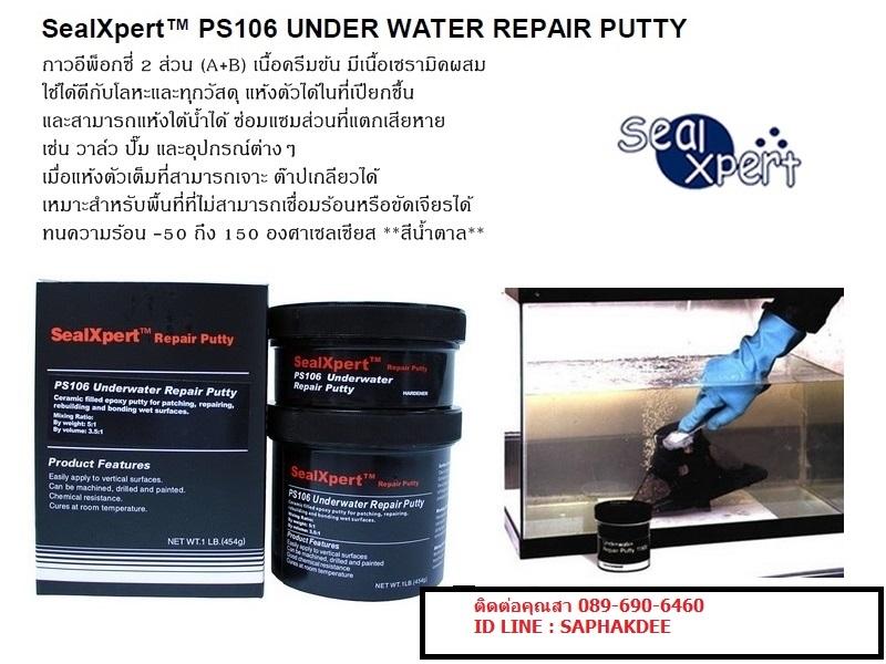 SEAL XPERT UNDERWATER กาวอีพ๊อกซี่สำหรับซ่อมงานใต้น้ำโดยไม่ต้องถ่ายน้ำออก สามารถแห้งใต้น้ำได้