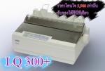 EPSON LQ300+