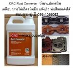 ปูเป้0864099062สินค้าCRC Rust Converter น้ำยาแปลงสภาพสนิม เคลือบถาวรไม่ให้เกิดสน