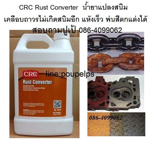 ปูเป้0864099062สินค้าCRC Rust Converter น้ำยาแปลงสภาพสนิม เคลือบถาวรไม่ให้เกิดสนิมอีก ทาลงบริเวณสนิม