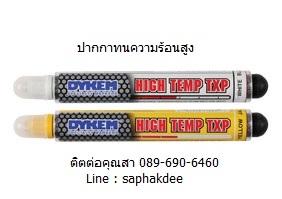 ปากกาเคมีทนความร้อนสูง มารค์เกอร์ทนความร้อน DYKEM HIGH TEMP TXP MARKER