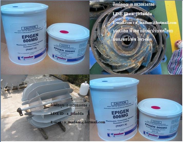 EPIGEN 806 MG สารเคลือบอีพ็อกซี่ 2 ส่วน ชนิดครีมเข้มข้น ใช้พอกซ่อมเสริมเนื่อโลหะที่สึกกร่อน
