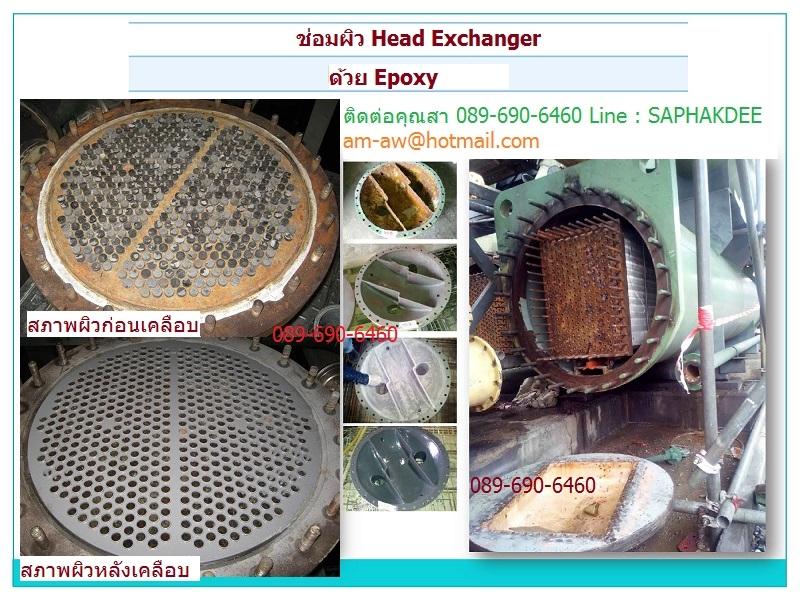 เคลือบซ่อมผิวหน้าแปลน Heat Exchanger ด้วย Epoxy Putty และช่วยป้องกันการกัดกร่อนจากการเสียดสและความร้