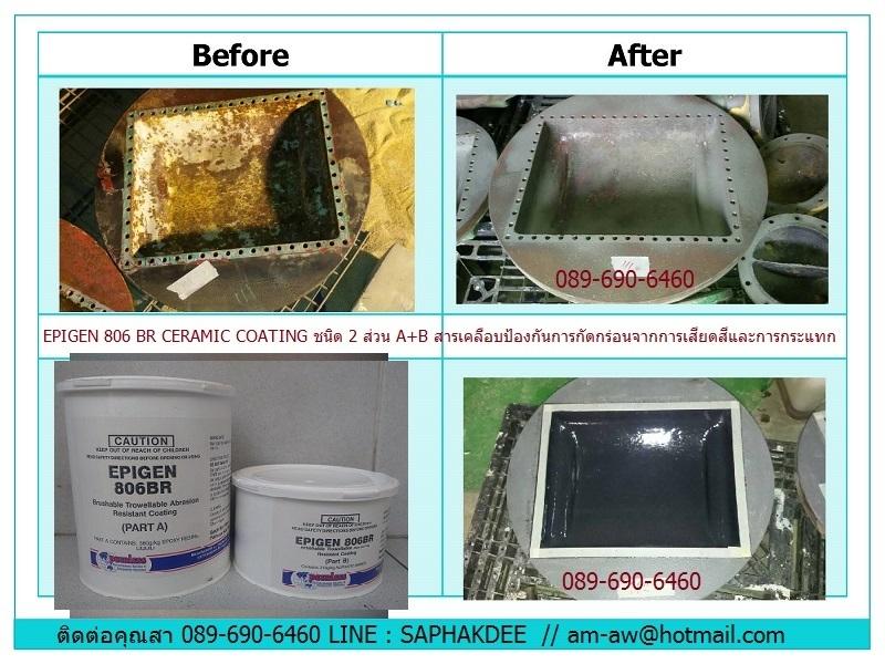 EPIGEN 806 BR  อีพ๊อกซี่ใช้เคลือบผิวโลหะเพื่อป้องกันการกัดกร่อนจาการสารเคมี สนิม การเสียดสี การกระแท