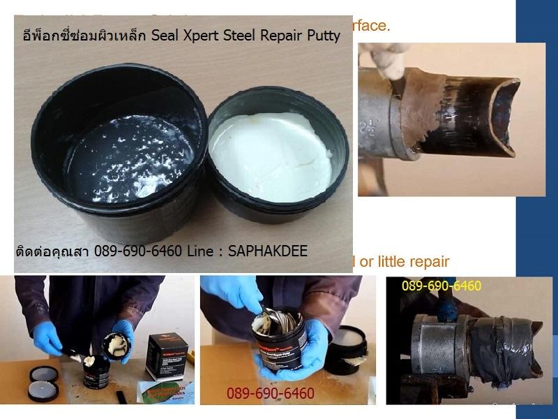 Seal Xpert Steel Repair Putty กาวอีพ๊อกซี่มีเนื้อโลหะผสม ใช้ซ่อมผิวโลหะได้ดี ทนน้ำมันและสารเคมีบางชน
