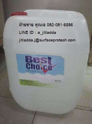 Best Choice Degreaser-B น้ำยาล้างคราบน้้ำมันคราบจารบีสูตรโซเว้นท์ ผสมน้ำได้