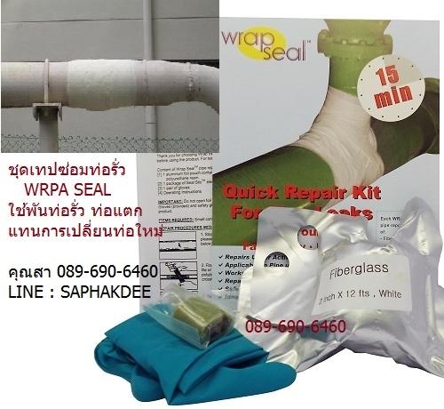 ชุดเทปซ่อมท่อฉุกเฉิน ทนแรงดันได้ 10 บาร์ WRAP SEAL QUICK PIPE REPAIR KIT