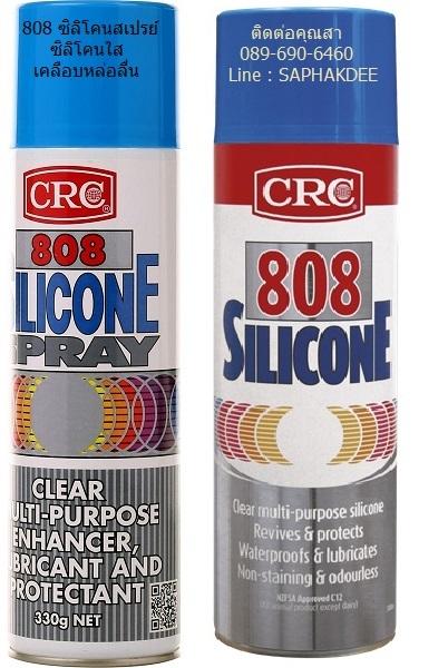 CRC 808 SILICONE SPRAY 808 ซิิลิโคนสเปรย์เคลือบหล่อลื่นและป้องกันความชื้น ทนความร้อนสูง