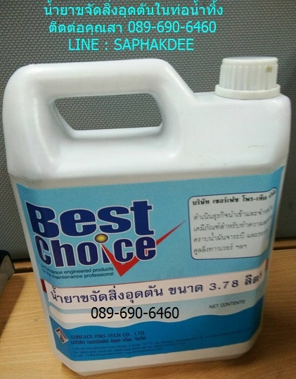 Best Choice Drain Opener น้ำยาขจัดสิ่งอุดตันในท่อน้ำทิ้ง ประสิทธิภาพสูงในการกำจัดสิ่งปฎิกูลที่ย่อยสล