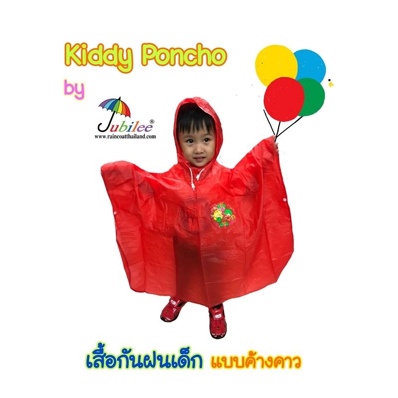 เสื้อกันฝนเด็ก แบบค้างคาว ผ้าโปร่ง 30-RC007