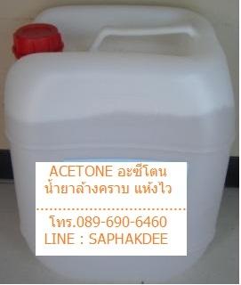 ACETONE อะซีโตน แอซีโตน น้ำยาล้างคราบ แห้งไว ไม่มีกลิ่น